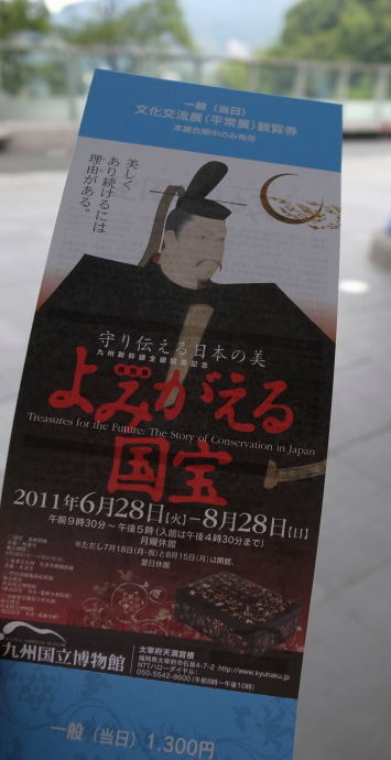 九州国立博物館11
