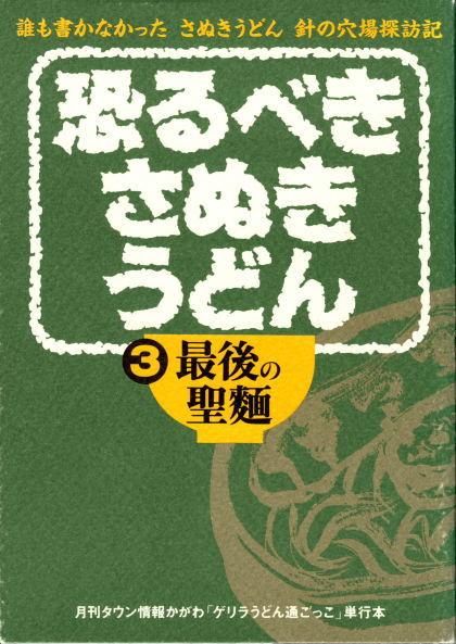 恐るべきさぬきうどん第3巻