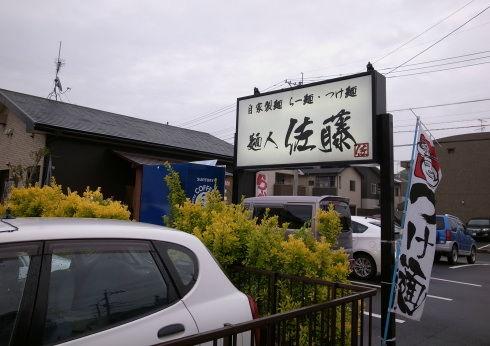 麺人佐藤41