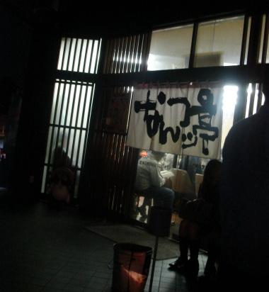 なんつッ亭@渋沢11