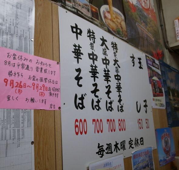井出商店16