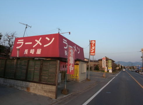 長崎屋10