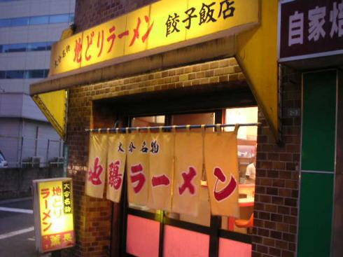 餃子飯店@大分市10