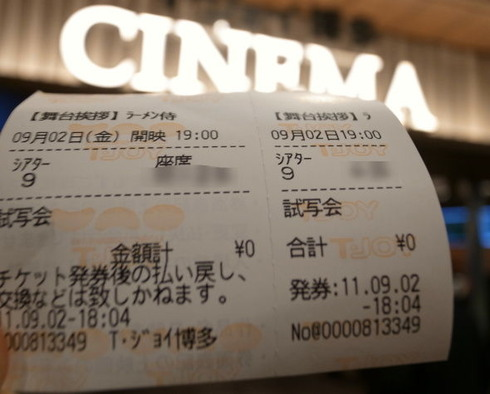 ラーメン侍15b