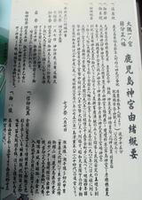 鹿児島神宮12