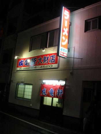 成竜軒@大財店13