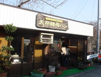 小谷瀬パン工房14