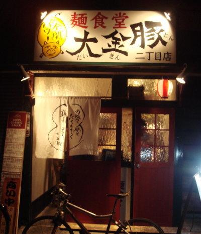 大金豚@熊本市11
