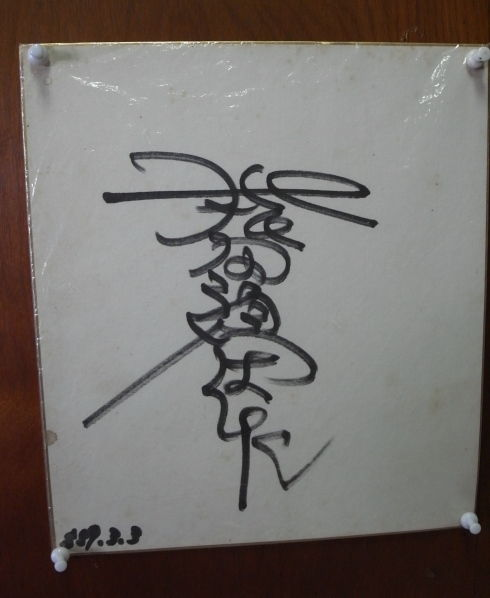 大阪屋@下関市15