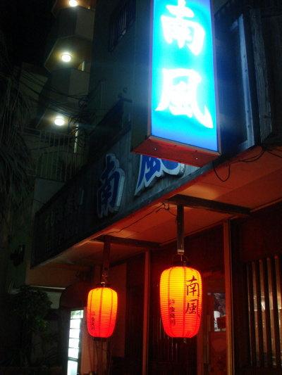 南風(ぱいかじ)@那覇市11