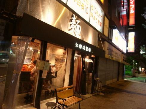 弘雅流製麺@神戸11
