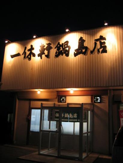 2004_05_23_nabeshima10