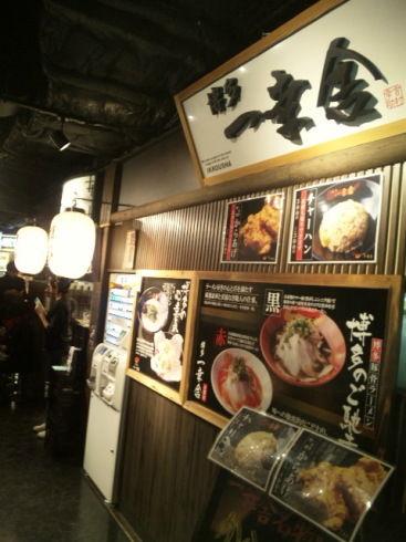 博多一幸舎@京都