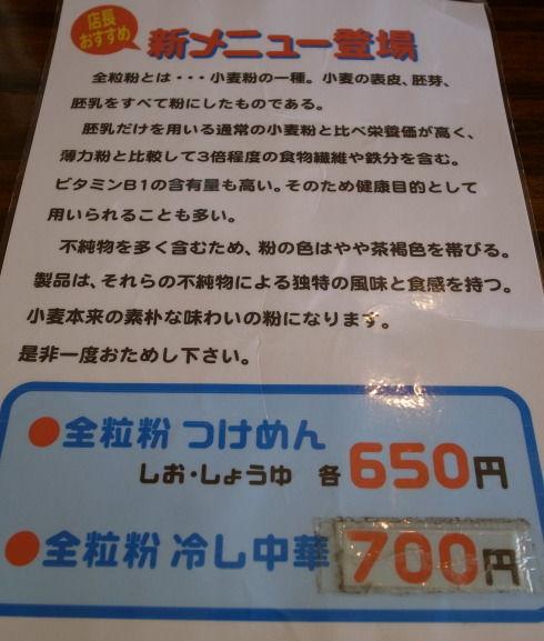 函館らーめん藍17