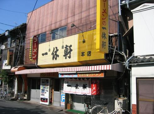 2004_05_23_ikkyu10