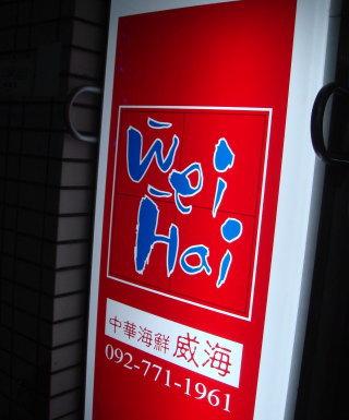 威海(ウェイハイ)@舞鶴60