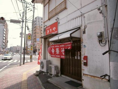 きりや@姪浜10