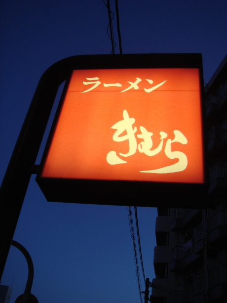 きむら@大淀店12