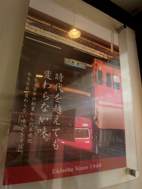 駅そば@姫路城18