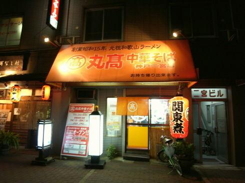 丸高中華そば@神戸市10