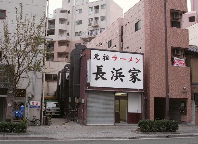 長浜家34
