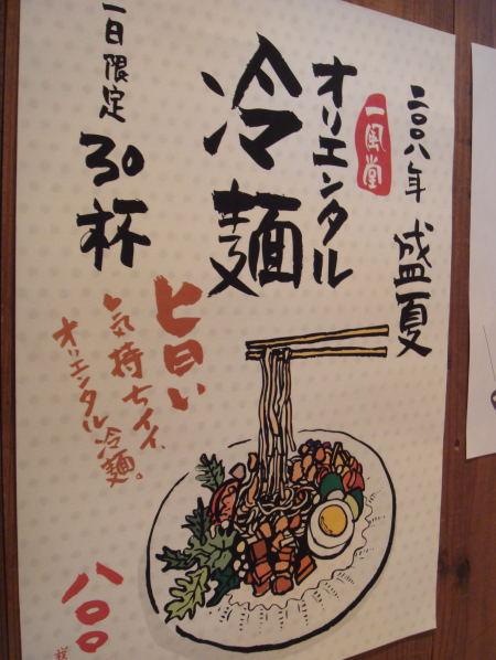 一風堂@姪浜店15