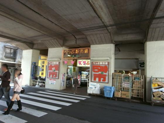 別府駅市場22