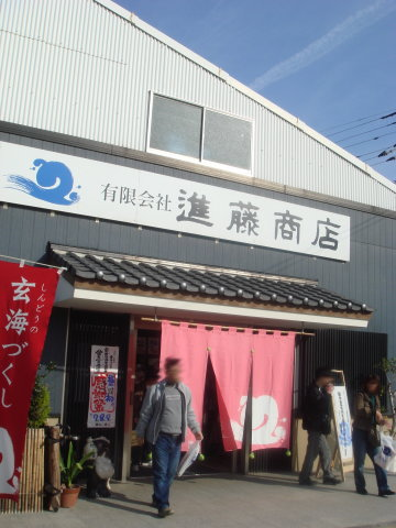 進藤商店53