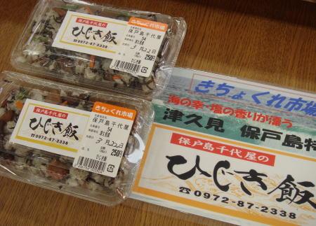 丸食@臼杵市11