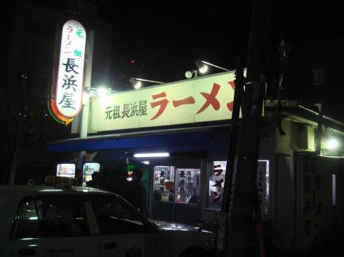 元祖長浜屋@支店10