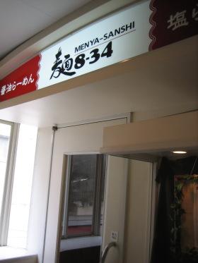 麺8-34n30
