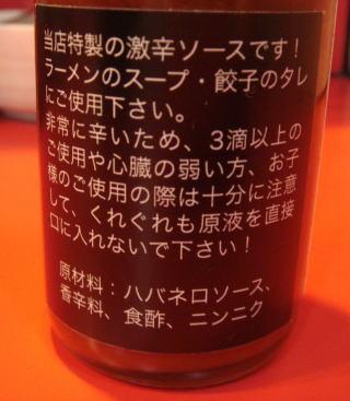 かみなり食堂17