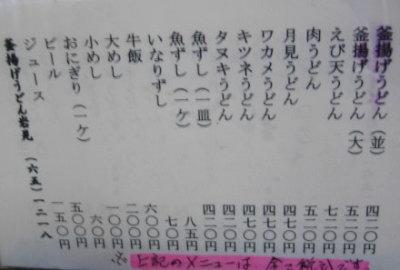 岩見@青島12a