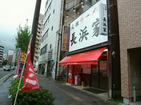 長浜家1号店10b