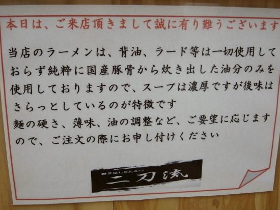 二刀流@熊本市16