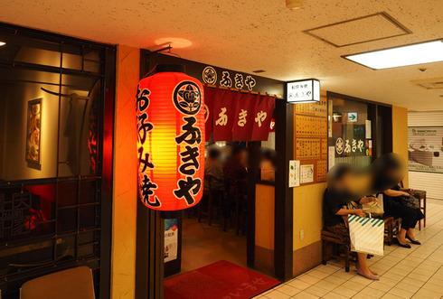 ふきや@天神店(福岡市中央区)