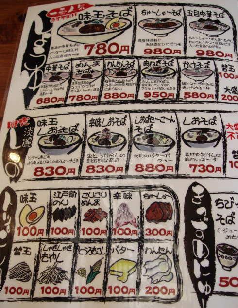麺や食堂@厚木市17