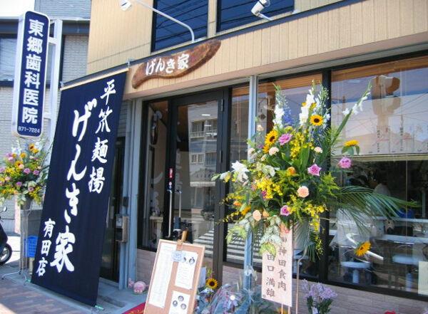 2004_05_23_genki10