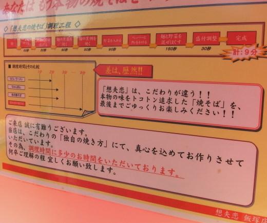 想夫恋@飯塚店16