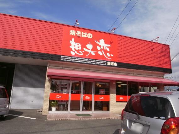 想夫恋@飯塚店11