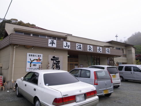 平山温泉11