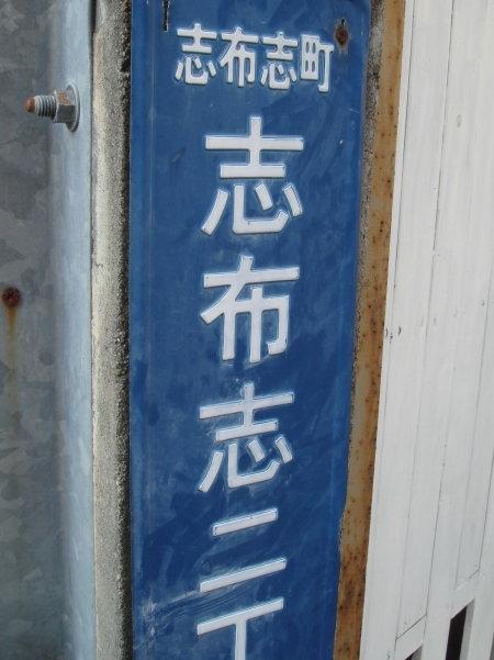 志布志市60