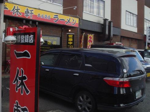 一休軒@本庄袋店10
