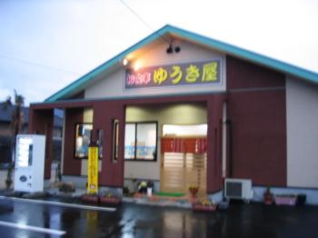 ゆうき屋12