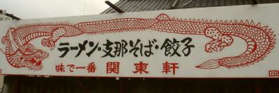 関東軒20