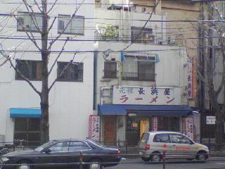 元祖長浜屋@本店14
