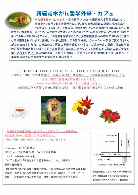 カフェチラシ18.10-12_page001