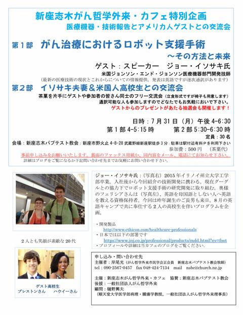 新座志木がん哲学外来カフェ特別企画_001_page001