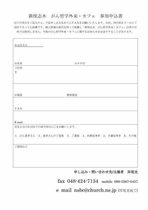 1ff2 申込書有_page003