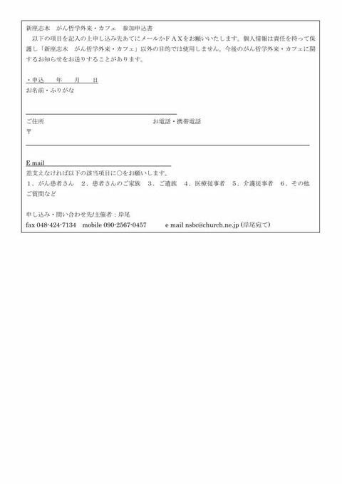 カフェチラシ21.06.13_page002